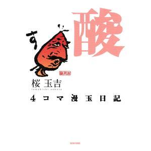 4コマ漫玉日記 酸 電子書籍版 / 著者:桜玉吉|ebookjapan