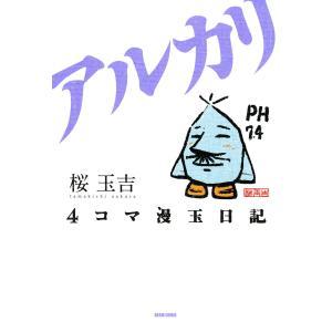 4コマ漫玉日記 アルカリ 電子書籍版 / 著者:桜玉吉|ebookjapan