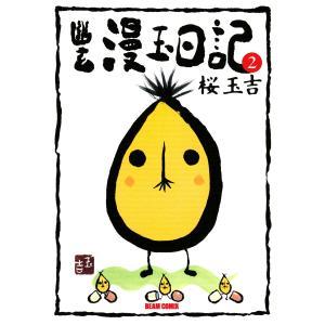 【初回50%OFFクーポン】幽玄漫玉日記 2 電子書籍版 / 著者:桜玉吉|ebookjapan