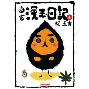 【初回50%OFFクーポン】幽玄漫玉日記 4 電子書籍版 / 著者:桜玉吉|ebookjapan