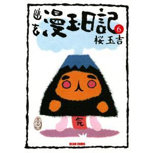 幽玄漫玉日記 6 電子書籍版 / 著者:桜玉吉|ebookjapan