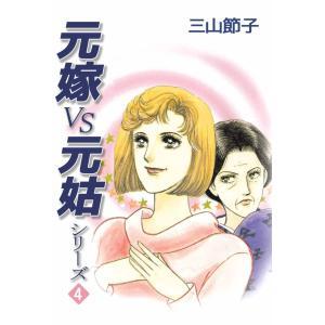 元嫁VS元姑シリーズ (4) 電子書籍版 / 三山節子 ebookjapan