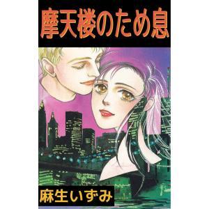 摩天楼のため息 電子書籍版 / 麻生いずみ|ebookjapan