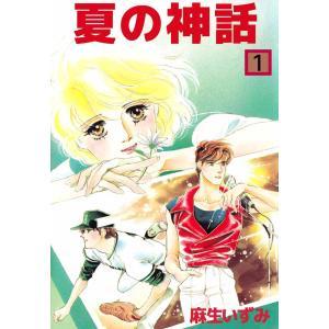 夏の神話 (1) 電子書籍版 / 麻生いずみ|ebookjapan