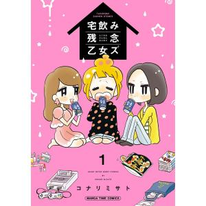 宅飲み残念乙女ズ (1) 電子書籍版 / コナリミサト