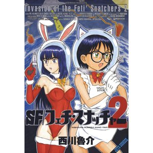 SF/フェチスナッチャー (2) 電子書籍版 / 西川魯介 ebookjapan