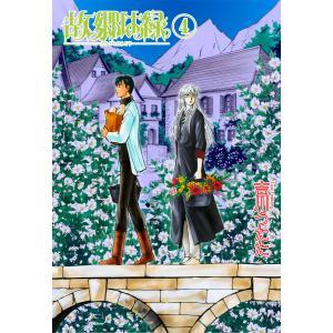 故郷は緑 (4) 電子書籍版 / 吉川うたた|ebookjapan