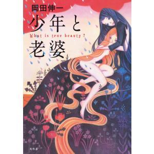【初回50%OFFクーポン】少年と老婆 電子書籍版 / 著:岡田伸一 ebookjapan