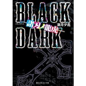 BLACK DARK ―諸刃ノ龍虎― 電子書籍版 / 著者:新井夕花|ebookjapan