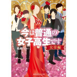 今は普通の女子高生です 女帝編 電子書籍版 / 著者:有希|ebookjapan
