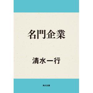 名門企業 電子書籍版 / 著者:清水一行 ebookjapan