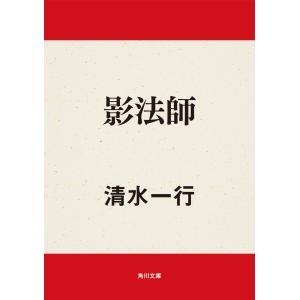 影法師 電子書籍版 / 著者:清水一行 ebookjapan