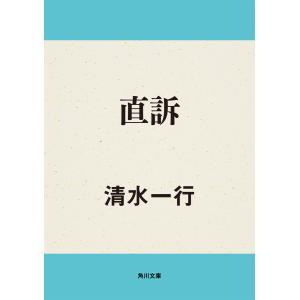 直訴 電子書籍版 / 著者:清水一行 ebookjapan