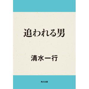 追われる男 電子書籍版 / 著者:清水一行 ebookjapan