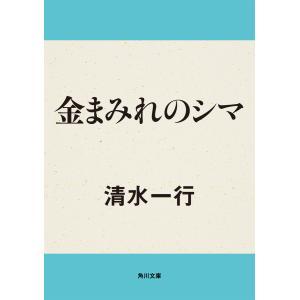 金まみれのシマ 電子書籍版 / 著者:清水一行 ebookjapan