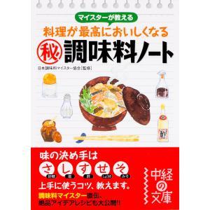 マイスターが教える 料理が最高においしくなる〈秘〉調味料ノート 電子書籍版 / 著者:日本調味料マイ...