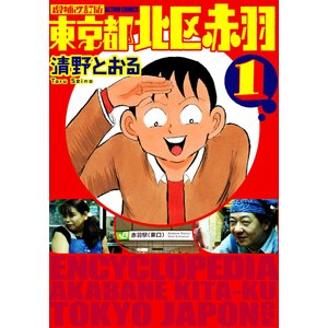 増補改訂版 東京都北区赤羽 : 1 電子書籍版 / 清野とおる