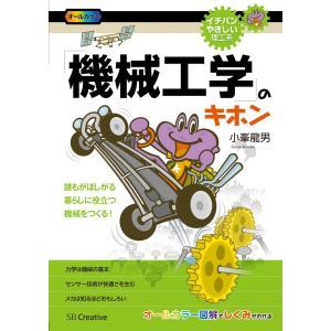 「機械工学」のキホン 電子書籍版 / 小峯龍男