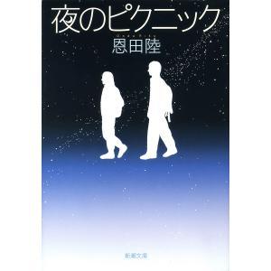 夜のピクニック(新潮文庫) 電子書籍版 / 恩田陸|ebookjapan