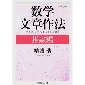 数学文章作法 推敲編 電子書籍版 / 結城浩|ebookjapan