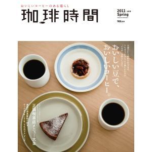 珈琲時間 2011年5月号(春号) 電子書籍版 / 珈琲時間編集部