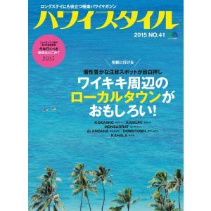 ハワイスタイル No.41 電子書籍版 / ハワイスタイル編集部