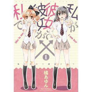 私が彼女で彼女が私で (1) 電子書籍版 / 橘あゆん|ebookjapan