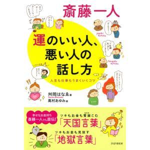 斎藤一人 運のいい人、悪い人の話し方 人生も仕事もうまくいくコツ 電子書籍版 / 著:舛岡はなゑ ebookjapan