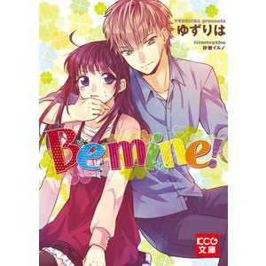Be mine! 電子書籍版 / 著者:ゆずりは イラスト:砂糖イルノ|ebookjapan