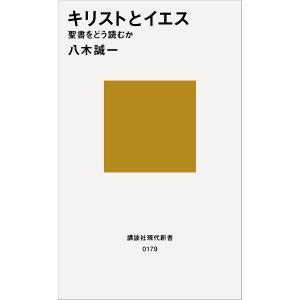 キリストとイエス 聖書をどう読むか 電子書籍版 / 八木誠一|ebookjapan