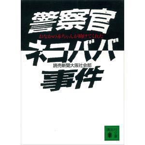 警察官ネコババ事件―おなかの赤ちゃんが助けてくれた― 電子書籍版 / 読売新聞大阪社会部|ebookjapan