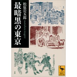 最暗黒の東京 電子書籍版 / 松原岩五郎|ebookjapan