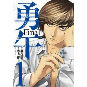 勇午 Final (1) 電子書籍版 / 漫画:赤名修 原作:真刈信二 ebookjapan