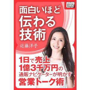 面白いほど伝わる技術 電子書籍版 / 近藤洋子 ebookjapan