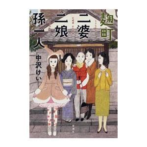 麹町二婆二娘孫一人 電子書籍版 / 中沢けい|ebookjapan