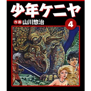 少年ケニヤ (4) 電子書籍版 / 作画:山川惣治|ebookjapan