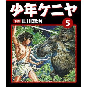 少年ケニヤ (5) 電子書籍版 / 作画:山川惣治|ebookjapan