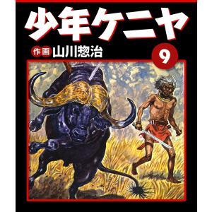 少年ケニヤ (9) 電子書籍版 / 作画:山川惣治|ebookjapan