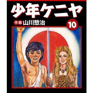 少年ケニヤ (10) 電子書籍版 / 作画:山川惣治|ebookjapan