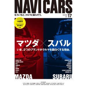 NAVI CARS Vol.17 2015年5月号 電子書籍版 / NAVI CARS編集部|ebookjapan