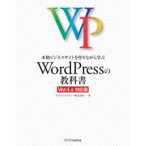 本格ビジネスサイトを作りながら学ぶ WordPressの教科書 Ver.4.x対応版 電子書籍版 /...