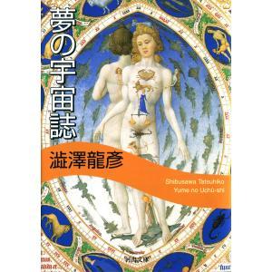 夢の宇宙誌 電子書籍版 / 澁澤龍彦 ebookjapan