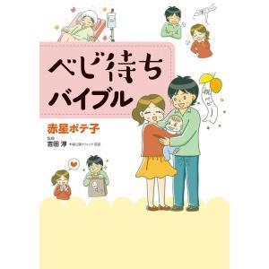ベビ待ちバイブル 電子書籍版 / 著者:赤星ポテ子 監修:吉田淳