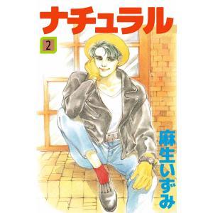 ナチュラル (2) 電子書籍版 / 麻生いずみ|ebookjapan