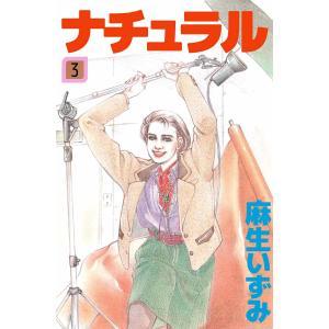 ナチュラル (3) 電子書籍版 / 麻生いずみ|ebookjapan