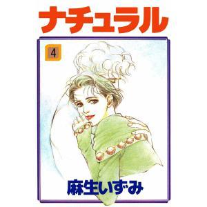 ナチュラル (4) 電子書籍版 / 麻生いずみ|ebookjapan