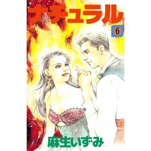 ナチュラル (6) 電子書籍版 / 麻生いずみ|ebookjapan