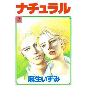 ナチュラル (7) 電子書籍版 / 麻生いずみ|ebookjapan