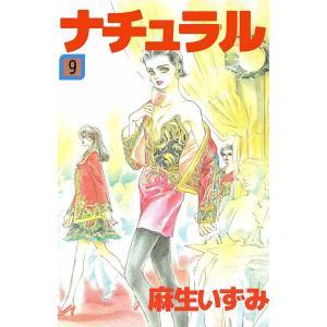 ナチュラル (9) 電子書籍版 / 麻生いずみ|ebookjapan