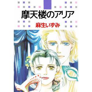摩天楼のアリア 電子書籍版 / 麻生いずみ|ebookjapan
